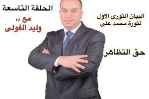 البيان الثورى الأول المقترح لثورة محمد على – وسر بروفايلك بعلم مصر