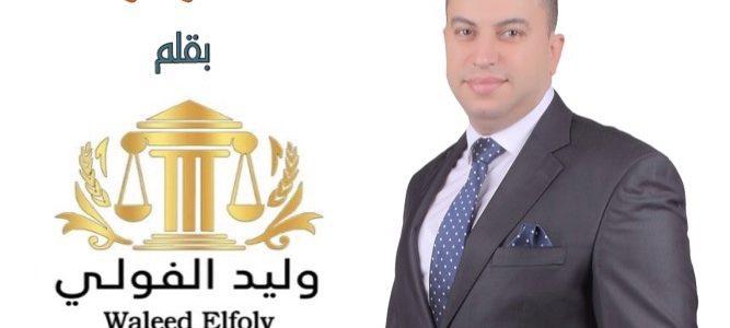 الشيك ، أنواعه وماهيته….. بقلم المستشار القانوني والمحامى/ وليد الفولى