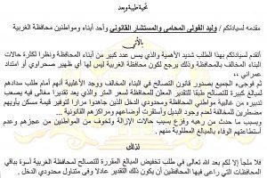 """""""الفولى"""" يتقدم بطلب تخفيض مبلغ التصالح لمحافظة الغربية والمواطنين تؤكد"""