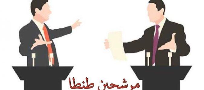 الدعوة لمناظرة علنية لمرشحى مجلس النواب عن دائرة طنطا هل ستنجح ؟؟
