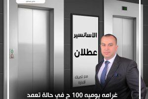 """"""" وليد الفولى """" غرامة يومية 100 ج فى حالة تعمد عدم صيانة المصعد أو عدم تشغيله"""